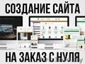Разработка сайта с нуля, Объявление #1567403