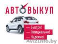Куплю Ваше авто быстро, дорого, легально, в любом состоянии, Объявление #1568038