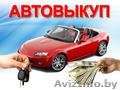 Продайте выгодно свой автомобиль. Быстро легально. Любой город. - Изображение #2, Объявление #1568054