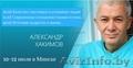Семинар Александра Хакимова в Минске, Объявление #1569110