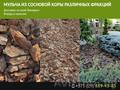 Мульча из сосновой коры различных фракций в Минске