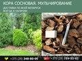 Мульча из сосновой коры в Беларуси, Объявление #1568399