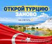 Турция в Сентябре - по супер цене от 250 у.е.! Вылеты из Минска,  Москвы и Киева