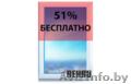 НОВИНКА! Rehau DeLuxe СО СКИДКОЙ 51%!, Объявление #1511490
