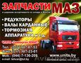 Редуктора МАЗ 54323-2402010-30, 5551-2402010-30, 5337-2402010-30, 54321-2402010- - Изображение #3, Объявление #1580919