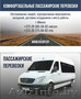 пассажирские перевозки Минск РБ РФ СНГ Европа микроавтобусы от 8 до 21