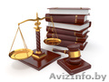 Юридические услуги в Минске и по Беларуси