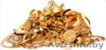 золотые украшения,  лом золота для себя,  сам приеду