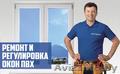 Срочный ремонт и регулировка окон ПВХ, Объявление #1583079