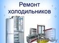 Ремонт холодильников в Минске. Только качественные запчасти. Звоните, Объявление #1586728