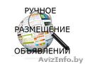 Размещение обьявлений ваших товаров и услуг в интернете, Объявление #1586870