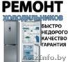 Понадобился срочный ремонт холодильника? Будем через час. Звоните - Изображение #2, Объявление #1587761