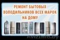 Мастер по ремонту холодильников на дому. 10 лет практики. Вызывайте - Изображение #2, Объявление #1587763