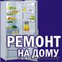 Ремонт холодильников 7 дней в неделю. Гарантия. Выгодная цена., Объявление #1587856