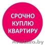 Куплю 3х комн квартиру в Минске с кухней 9м до 120тыс. рублей, Объявление #1590505