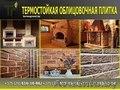 Термостойкая облицовочная плитка. Плитка Терракот, Объявление #1593385