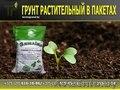 Грунт растительный в пакетах, Объявление #1593398
