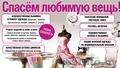 Ремонт и пошив одежды Швейное ателье Алёнка в Первомайском районе, Объявление #1599119