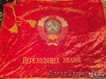 Винтажное бархатное знамя СССР, Объявление #1597861