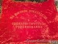 Винтажное бархатное знамя СССР - Изображение #2, Объявление #1597861