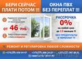 Пластиковые окна от производителя в рассрочку от 4 до 8 месяцев, Объявление #1596143