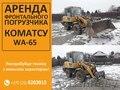 Аренда фронтального погрузчика Коматсу wa-65. Минск