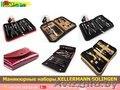Маникюрные наборы Kellermann Solingen. Лучший подарок девушкам, Объявление #1598716