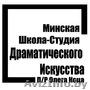 Минская Школа-Студия Драматического Искусства