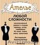 Швейное ателье Алёнка ремонт и пошив одежды ул.Чкалова 20