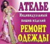 Ателье по пошиву и ремонту одежды Аленка в Минске