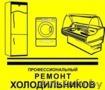 Ремонт холодильников срочный.Минск и район.Звоните. Поможем - Изображение #5, Объявление #1604486