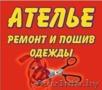 Швейное ателье ремонт и пошив одежды Алёнка ул.Плеханова 40
