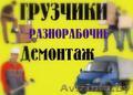 Услуги грузчиков  3., Объявление #1603781