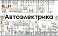 Автоэлектрика,  ремонт автоэлектрики,  Автоэлектрик
