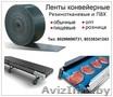 Ленты конвейерные резинотканевые и ПВХ Минск.