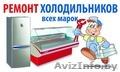 РЕМОНТ ХОЛОДИЛЬНИКОВ КАЧЕСТВЕННО ,ЧЕСТНО!!!, Объявление #1610578