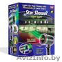 Лазерный проектор star shower - Изображение #3, Объявление #1611437