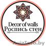Роспись стен,  Объемные картины,  декоративная штукатурка