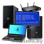 Квалифицированный выездной ремонт  компьютеров/ноутбуков