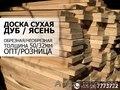 Доска сухая обрезная. Минск, Объявление #1609027