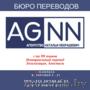 Переводы с/на 99 языков,  нотариальные переводы,  легализация (апостиль)