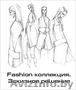 Курс «Fashion коллекция. Эскизное решение (костюм)», Объявление #1613660