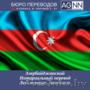 Азербайджанский язык нотариальный перевод документов Легализация Апостиль