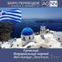 Греческий язык нотариальный перевод. Легализация Апостиль Бюро переводов Минск