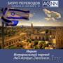 Иврит перевод  документов письменный,   нотариальный Легализация Апостиль