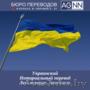Украинский язык нотариальный  превод паспортов,  документов. Апостиль