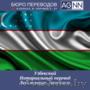 Узбекский паспорт перевод  с нотариальным заверением.
