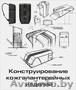 Курс «Конструирование кожгалантерейных изделий. Подготовка комплекта технической