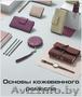 Курс «Основы кожевенного ремесла», Объявление #1613671