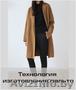 Курс «Пальто. Конструирование,  моделирование и технология изготовления»